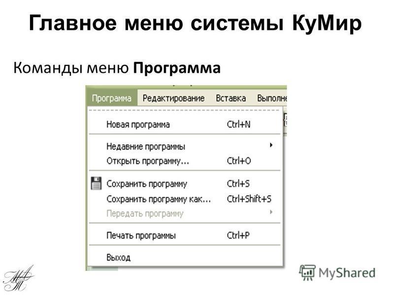 Главное меню системы Ку Мир Команды меню Программа