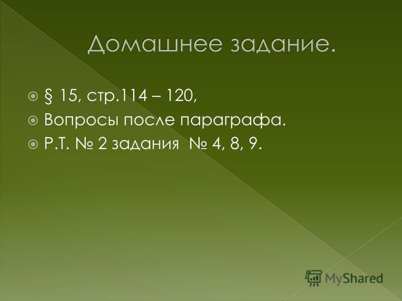 § 15, стр.114 – 120, Вопросы после параграфа. Р.Т. 2 задания 4, 8, 9.