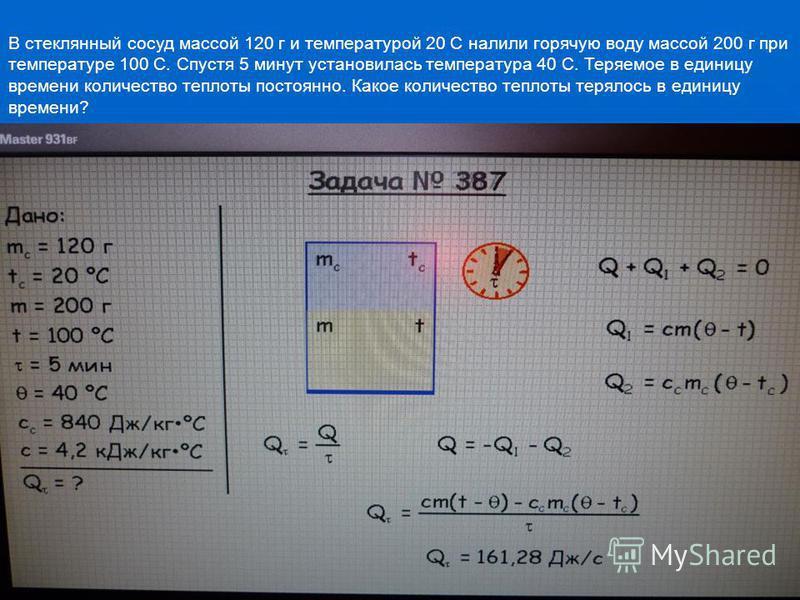 В стеклянный сосуд массой 120 г и температурой 20 С налили горячую воду массой 200 г при температуре 100 С. Спустя 5 минут установилась температура 40 С. Теряемое в единицу времени количество теплоты постоянно. Какое количество теплоты терялось в еди