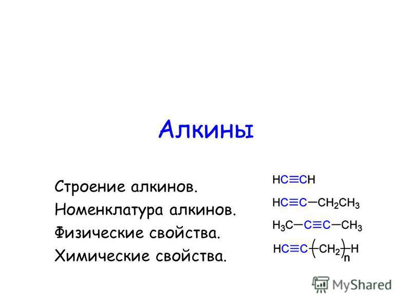 Алкины Строение алкинов. Номенклатура алкинов. Физические свойства. Химические свойства.