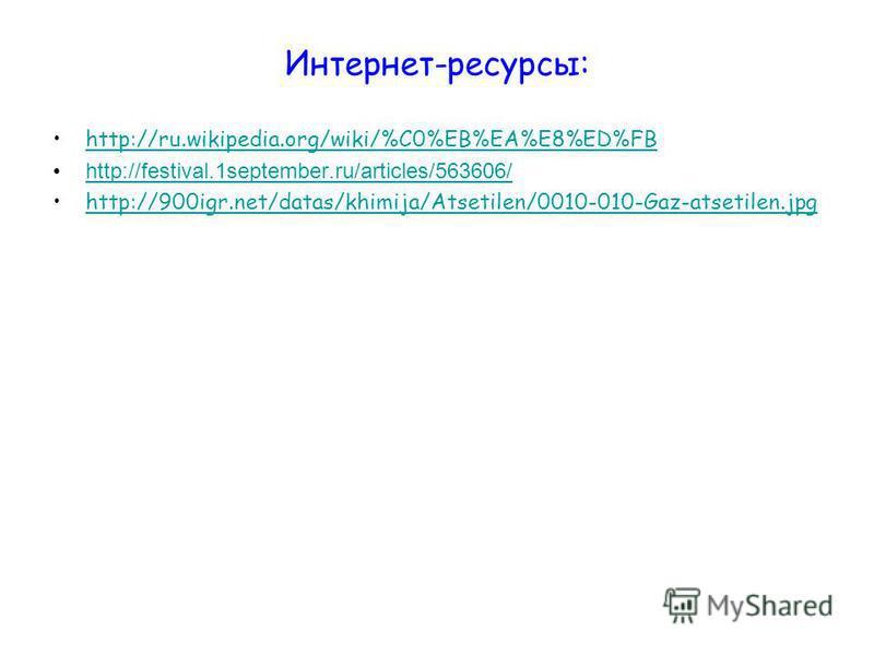 Интернет-ресурсы: http://ru.wikipedia.org/wiki/%C0%EB%EA%E8%ED%FB http://festival.1september.ru/articles/563606/ http://900igr.net/datas/khimija/Atsetilen/0010-010-Gaz-atsetilen.jpg