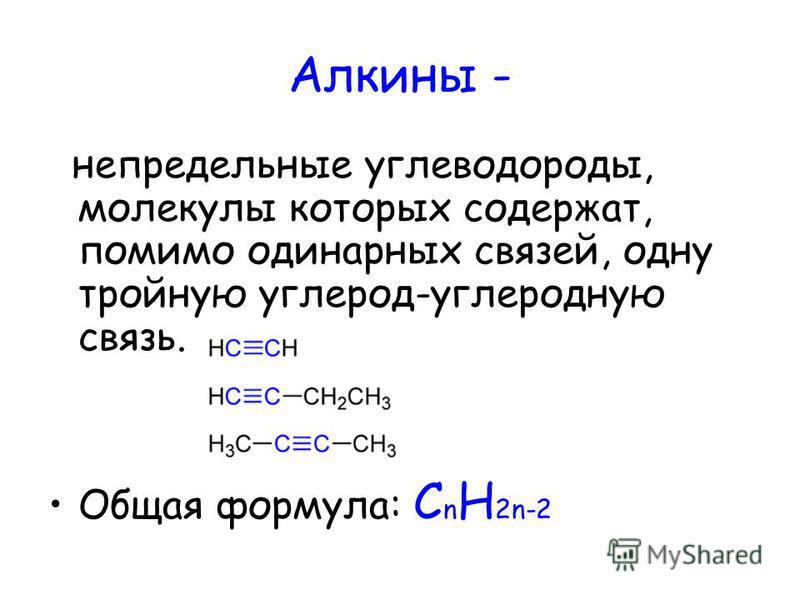 Алкины - непредельные углеводороды, молекулы которых содержат, помимо одинарных связей, одну тройную углерод-углеродную связь. Общая формула: C n H 2n-2