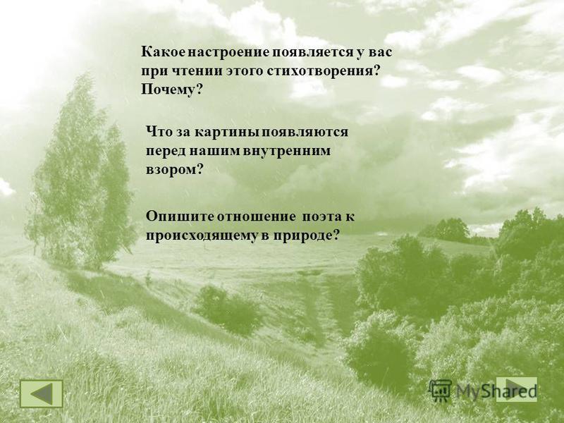 Какое настроение появляется у вас при чтении этого стихотворения? Почему? Что за картины появляются перед нашим внутренним взором? Опишите отношение поэта к происходящему в природе?