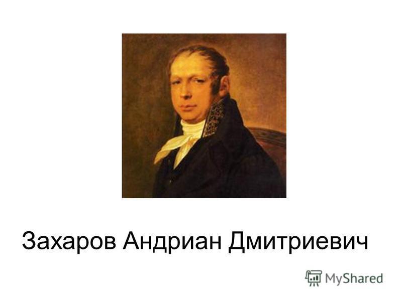 Захаров Андриан Дмитриевич