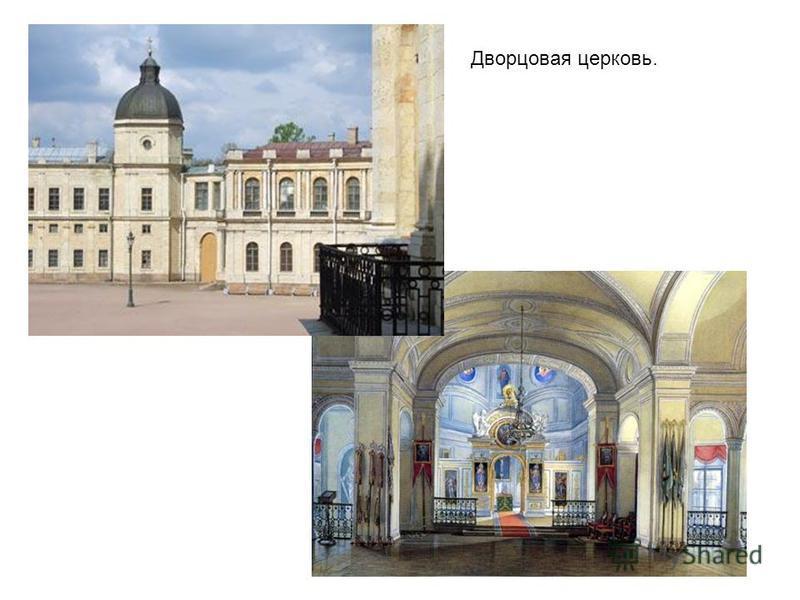 Дворцовая церковь.