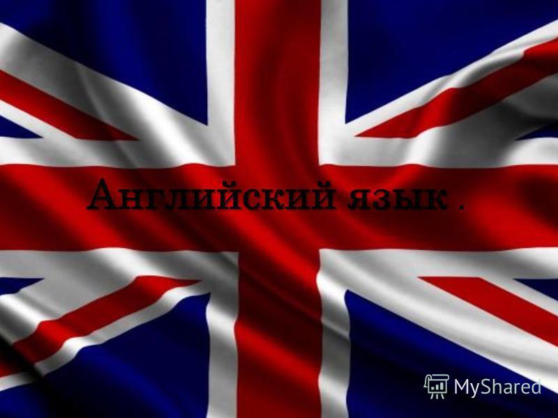 Английский язык Английский язык.