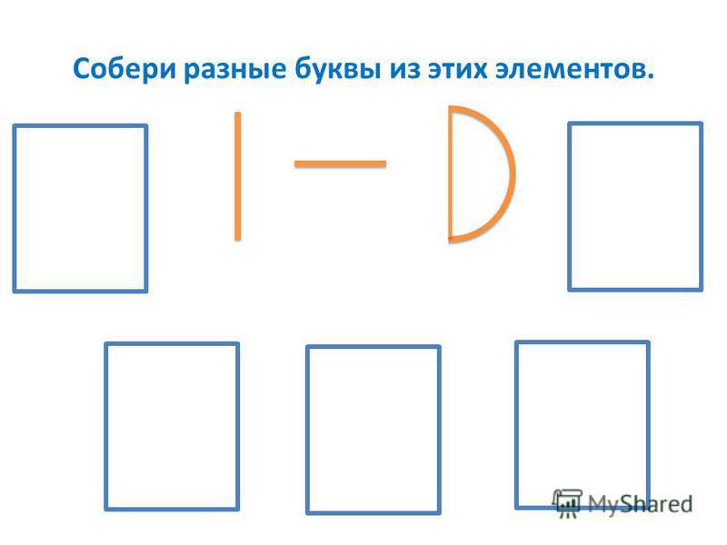 Собери разные буквы из этих элементов.
