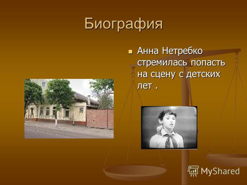 Биография Анна Нетребко стремилась попасть на сцену с детских лет.