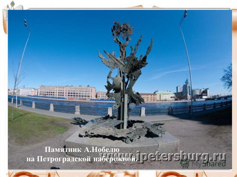 Памятник А.Нобелю на Петроградской набережной.