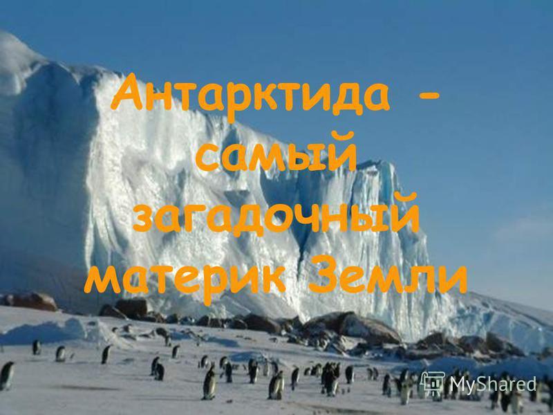 Антарктида - самый загадочный материк Земли
