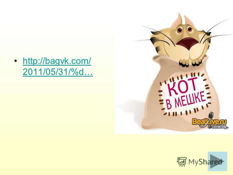 http://bagvk.com/ 2011/05/31/%d…http://bagvk.com/ 2011/05/31/%d…