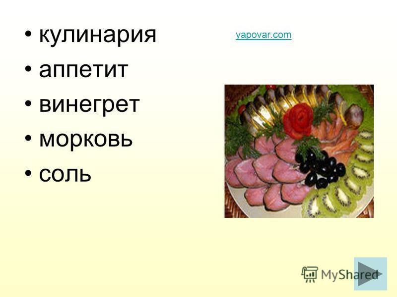 кулинария аппетит винегрет морковь соль yapovar.com