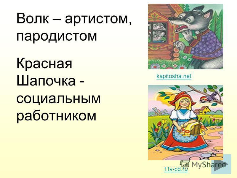 Волк – артистом, пародистом Красная Шапочка - социальным работником kapitosha.net f.tv-cd.ru