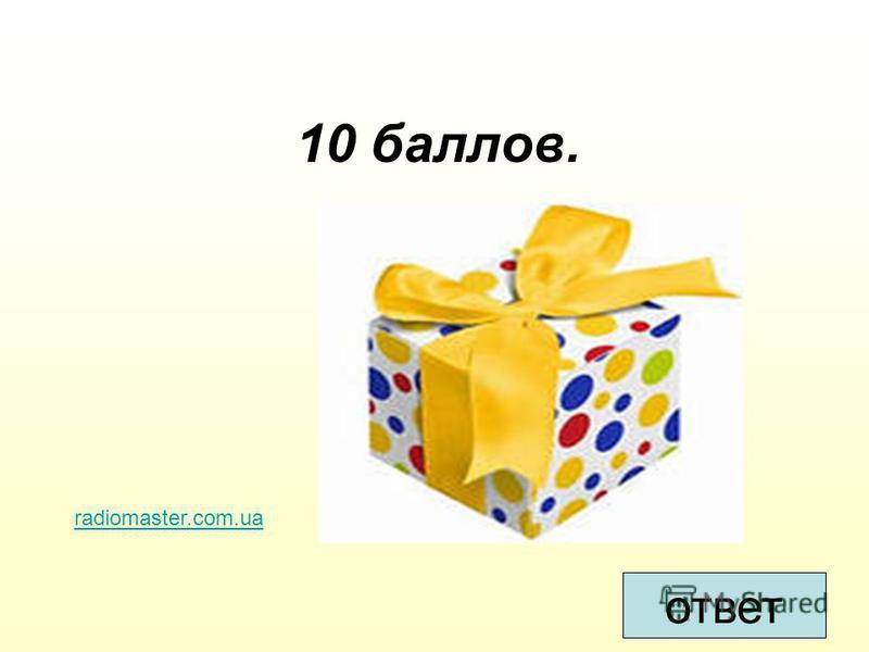 10 баллов. ответ radiomaster.com.ua