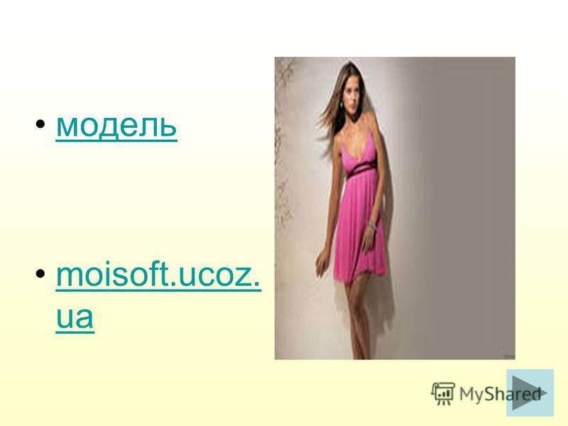 модель moisoft.ucoz. uamoisoft.ucoz. ua