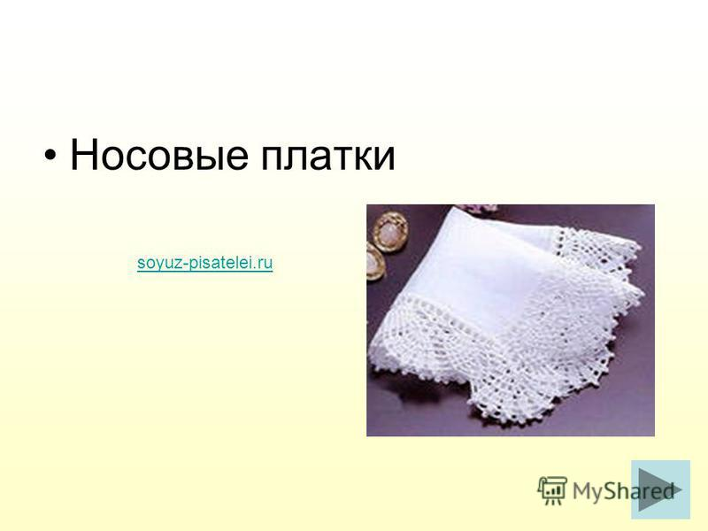 Носовые платки soyuz-pisatelei.ru