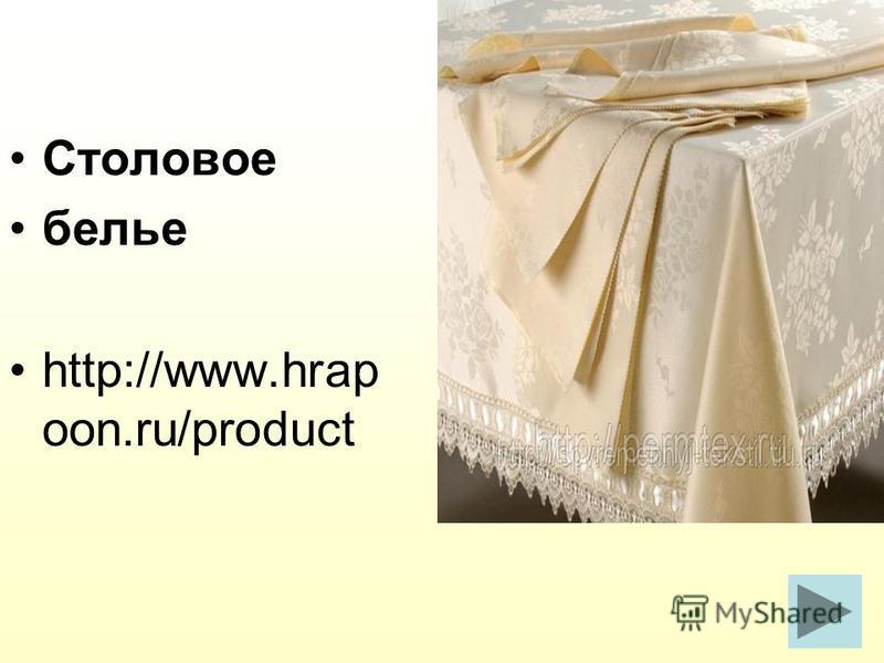 Столовое белье http://www.hrap oon.ru/product