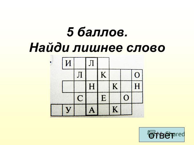 5 баллов. Найди лишнее слово ответ