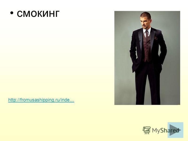 смокинг http://fromusashipping.ru/inde…