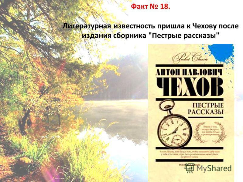 Факт 18. Литературная известность пришла к Чехову после издания сборника Пестрые рассказы