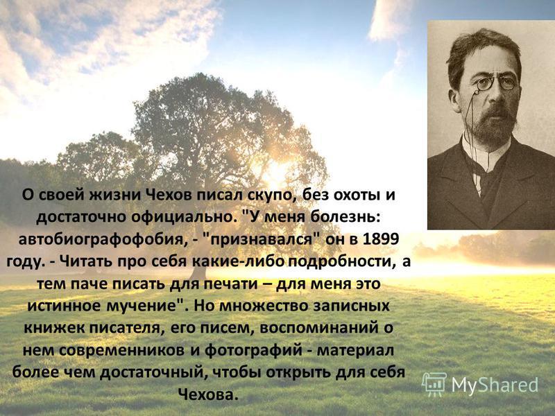 О своей жизни Чехов писал скупо, без охоты и достаточно официально.