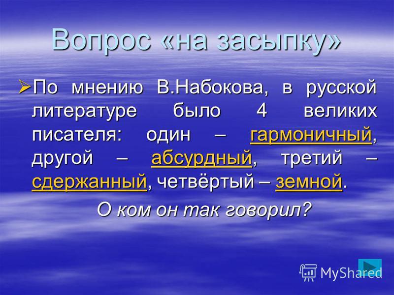 Вопрос «на засыпку» По мнению В.Набокова, в русской литературе было 4 великих писателя: один – гармоничный, другой – абсурдный, третий – сдержанный, четвёртый – земной. По мнению В.Набокова, в русской литературе было 4 великих писателя: один – гармон