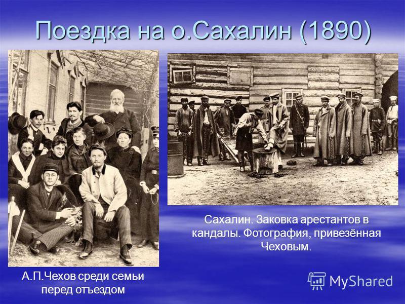 Поездка на о.Сахалин (1890) А.П.Чехов среди семьи перед отъездом Сахалин. Заковка арестантов в кандалы. Фотография, привезённая Чеховым.