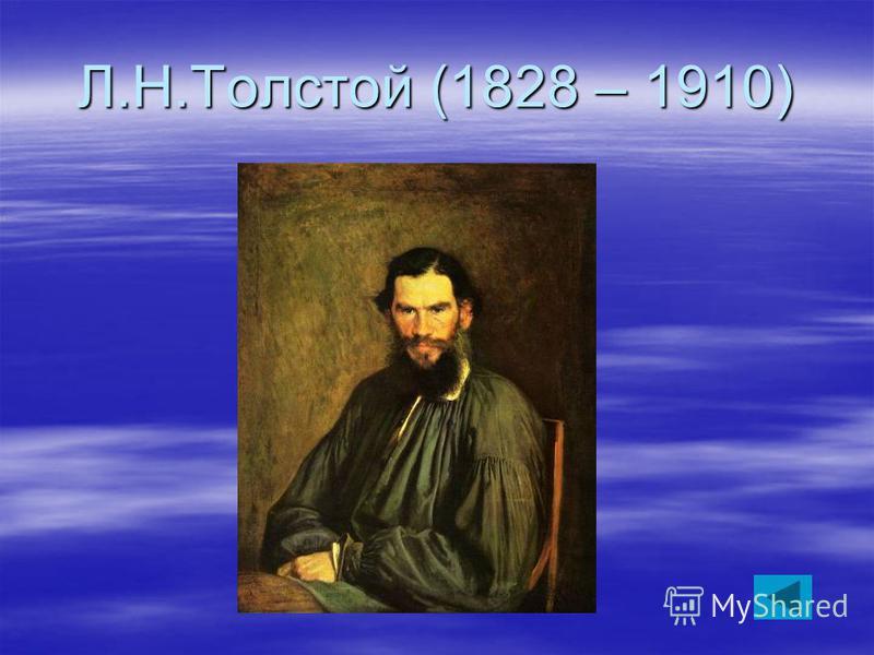 Л.Н.Толстой (1828 – 1910)