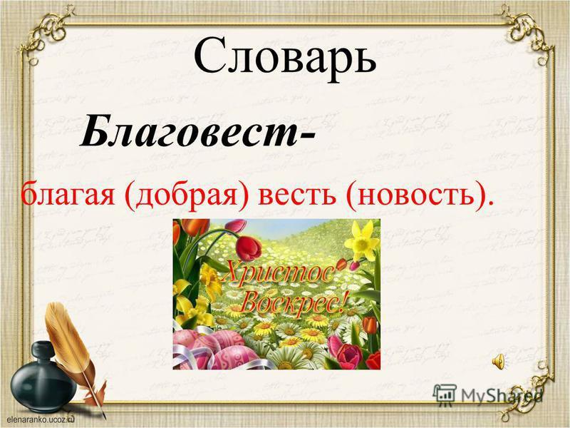 Словарь Благовест- благая (добрая) весть (новость).