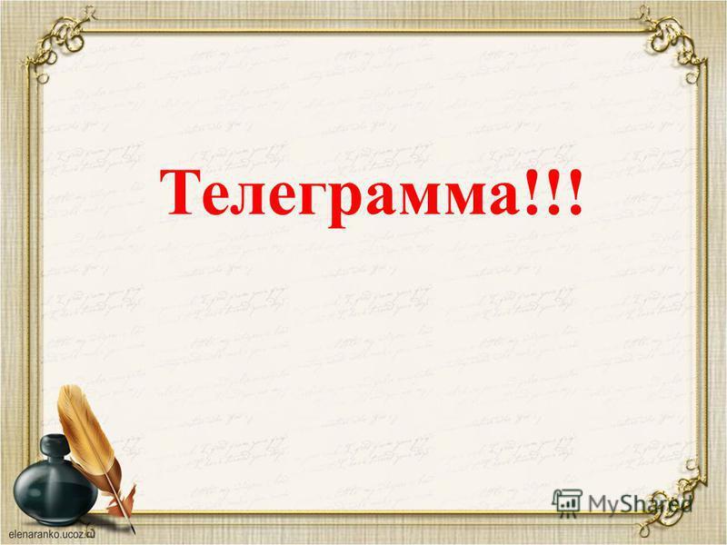 Телеграмма!!!