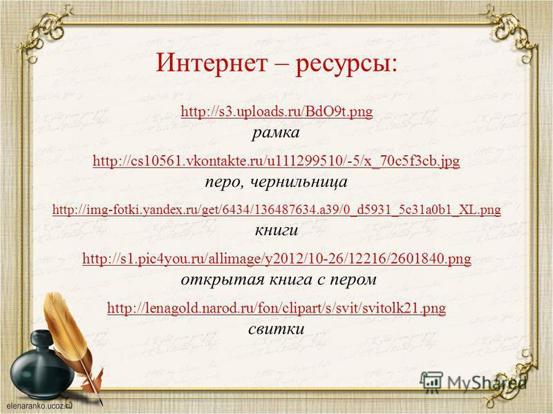 http://s3.uploads.ru/BdO9t.png рамка http://cs10561.vkontakte.ru/u111299510/-5/x_70c5f3cb.jpg перо, чернильница http://img-fotki.yandex.ru/get/6434/136487634.a39/0_d5931_5c31a0b1_XL.png книги http://s1.pic4you.ru/allimage/y2012/10-26/12216/2601840. p