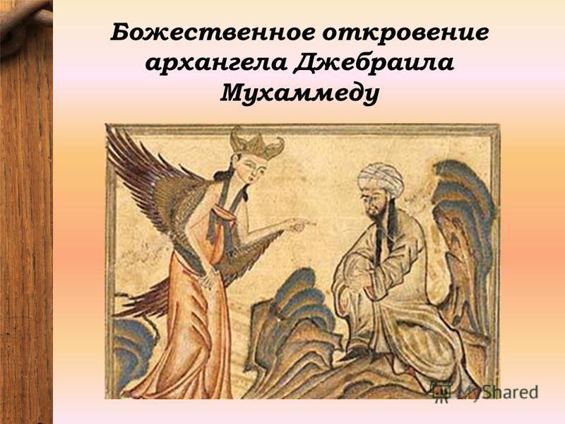 Божественное откровение архангела Джебраила Мухаммеду