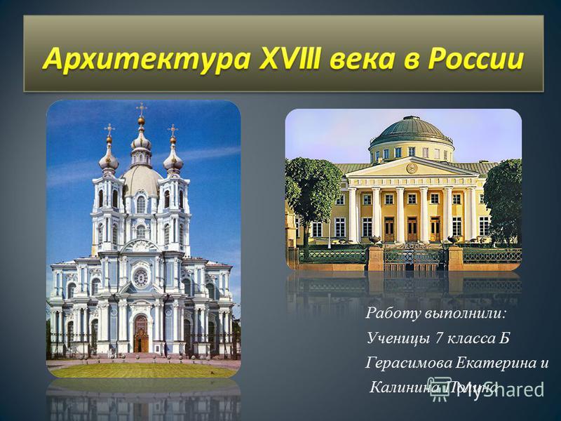 Работу выполнили: Ученицы 7 класса Б Герасимова Екатерина и Калинина Полина