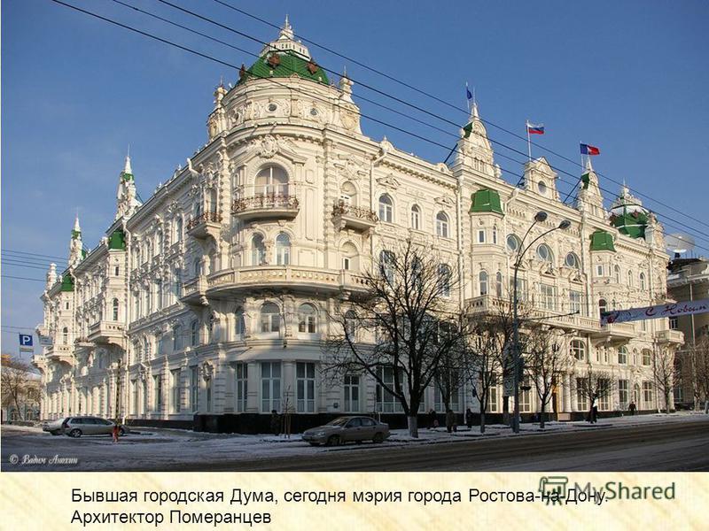 Бывшая городская Дума, сегодня мэрия города Ростова-на-Дону. Архитектор Померанцев