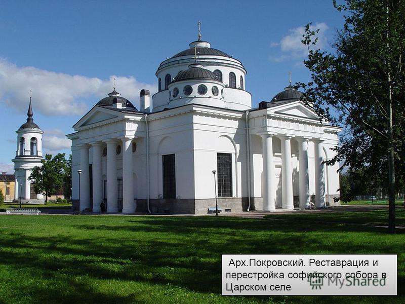 Арх.Покровский. Реставрация и перестройка софийского собора в Царском селе