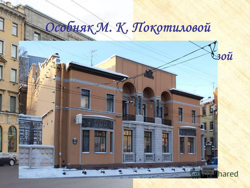 Здание торговой фирмы Мертенс Особняк М. К. Покотиловой
