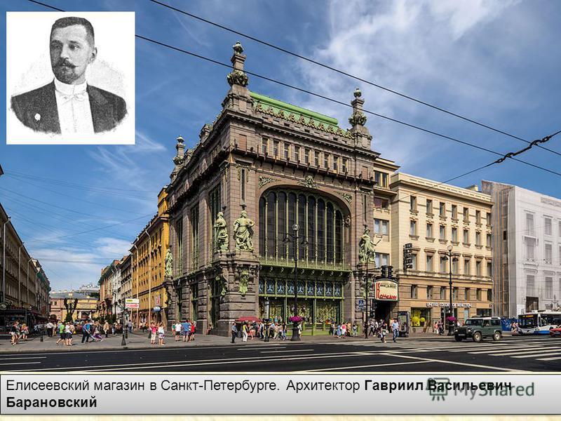 Елисеевский магазин в Санкт-Петербурге. Архитектор Гавриил Васильевич Барановский