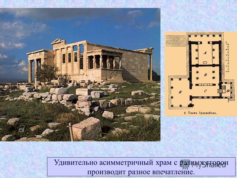 Удивительно асимметричный храм с разных сторон производит разное впечатление.