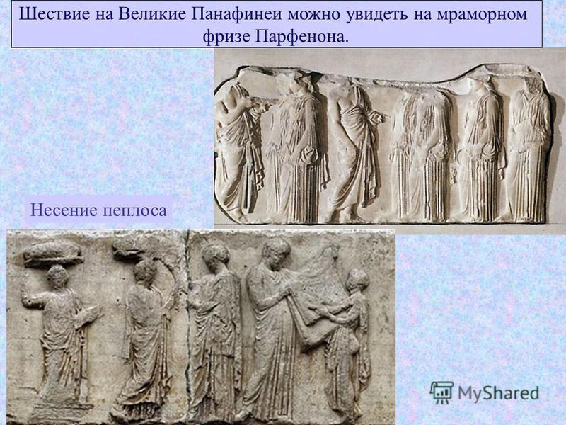 Шествие на Великие Панафинеи можно увидеть на мраморном фризе Парфенона. Несение пеплоса