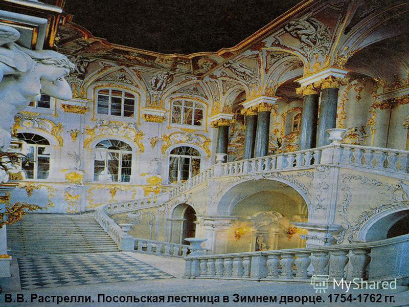 В.В. Растрелли. Посольская лестница в Зимнем дворце. 1754-1762 гг.