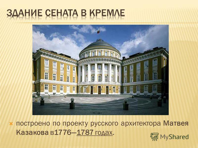 построено по проекту русского архитектора Матвея Казакова в 17761787 годах.