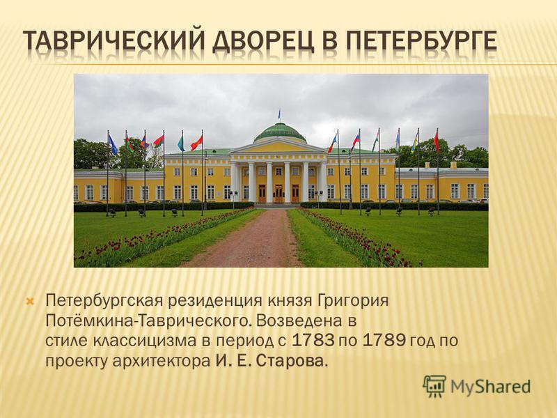 Петербургская резиденция князя Григория Потёмкина-Таврического. Возведена в стиле классицизма в период с 1783 по 1789 год по проекту архитектора И. Е. Старова.