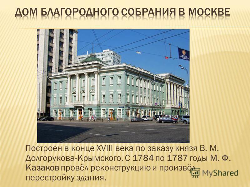 Построен в конце XVIII века по заказу князя В. М. Долгорукова-Крымского. С 1784 по 1787 годы М. Ф. Казаков провёл реконструкцию и произвёл перестройку здания.
