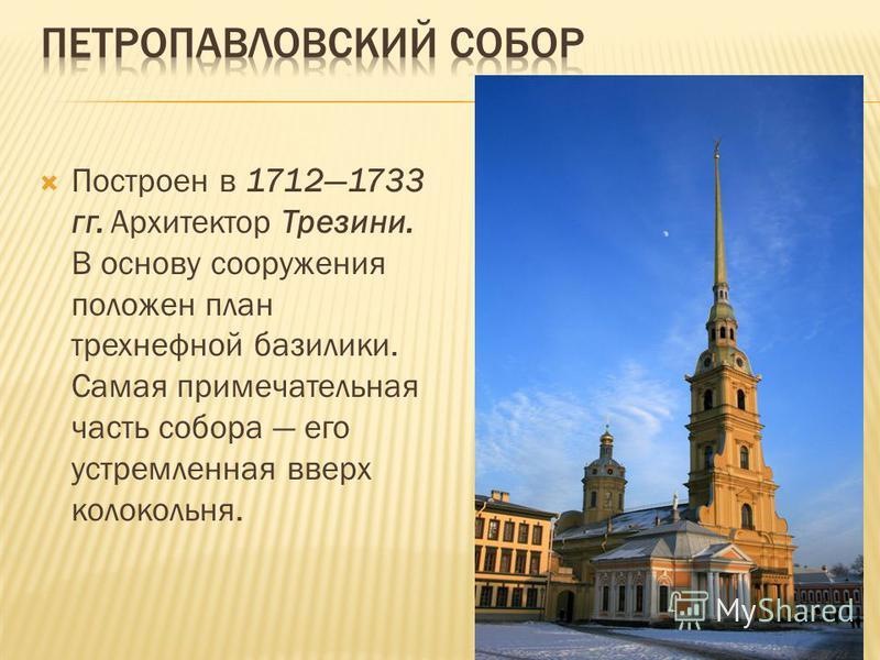 Построен в 17121733 гг. Архитектор Трезини. В основу сооружения положен план трехнефной базилики. Самая примечательная часть собора его устремленная вверх колокольня.