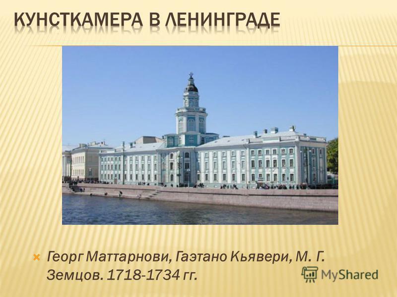 Георг Маттарнови, Гаэтано Кьявери, М. Г. Земцов. 1718-1734 гг.