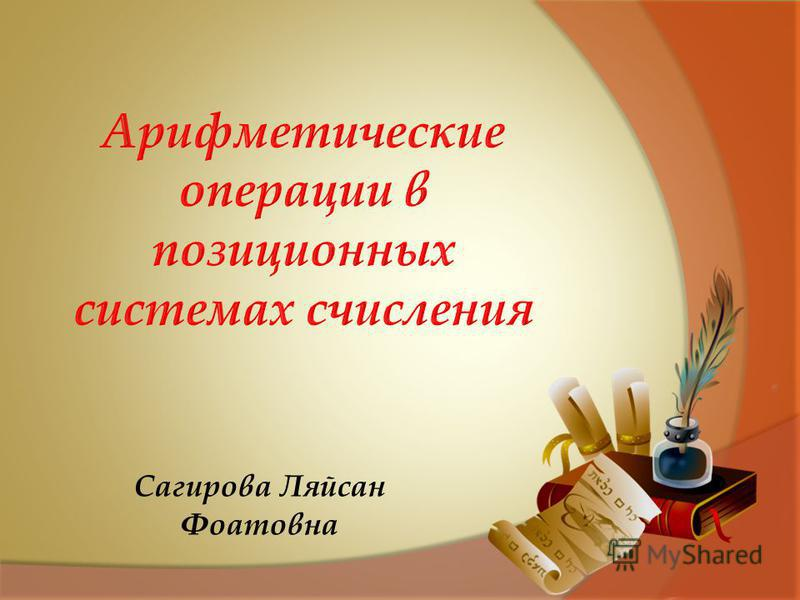 Сагирова Ляйсан Фоатовна