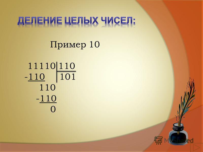 Пример 10 11110 110 -110 101 110 -110 0
