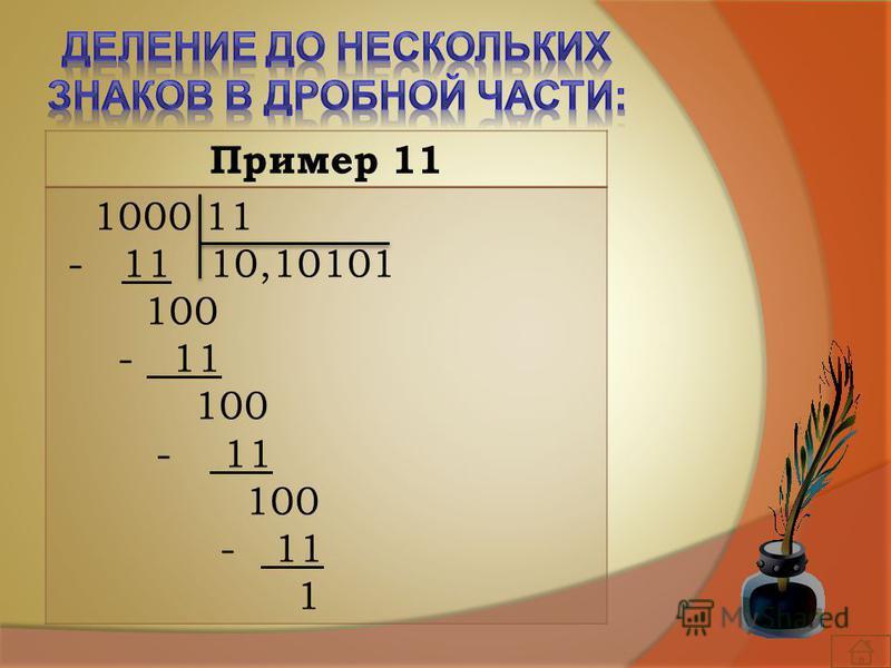 Пример 11 1000 11 - 11 10,10101 100 - 11 100 - 11 100 - 11 1
