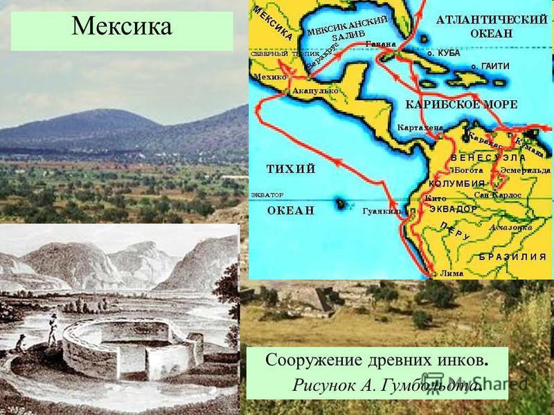 Мексика Сооружение древних инков. Рисунок А. Гумбольдта.