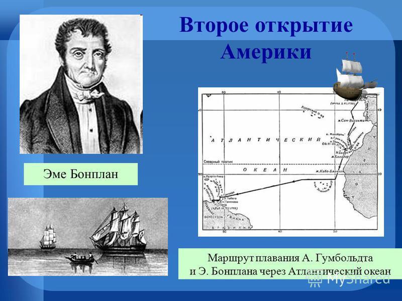 Маршрут плавания А. Гумбольдта и Э. Бонплана через Атлантический океан Эме Бонплан Второе открытие Америки